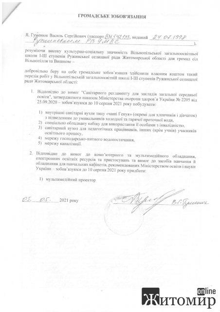 В Ружинській ОТГ селяни сподіваються, що зуміють зберегти рідну школу. ФОТОдокументи