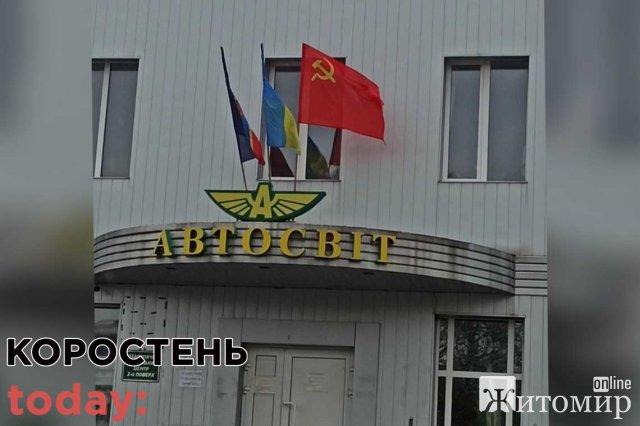 У Коростені підприємство вивісило заборонений червоний прапор із серпом та молотом. ФОТО