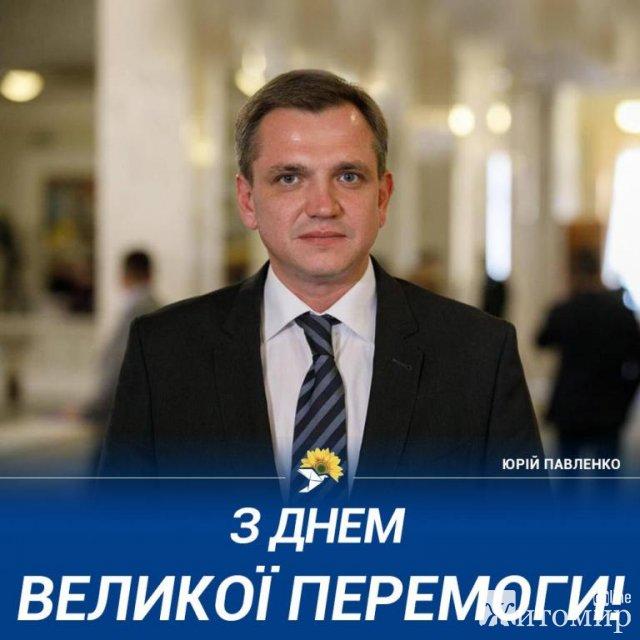 Привітання народного депутата України Юрія Павленка з Днем Перемоги