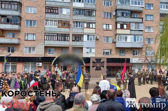 У Коростені попрощалися з 22-річним військовим Сергієм Коробцовим, який загинув у зоні ООС. ФОТО