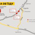 У службі автодоріг попереджають про перекриття руху в напрямку Чуднів-Любар. СХЕМА