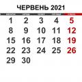 Скільки днів у червні відпочиватимуть українці