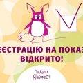 Житомирську малечу запрошують на «Чілдрен Кінофест»