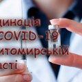 На Житомирщині розпочато щеплення осіб, які записалися у додатку Дія
