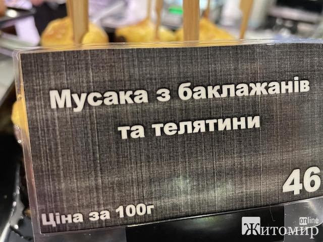 """Житомиряни вже мають змогу покуштувати справжню грецьку """"мусаку"""". ФОТО"""