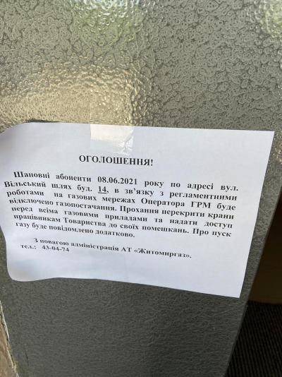 Мешканцям будинку на вулиці Вільський шлях, 14 відключили оселі від газопостачання на невизначений термін