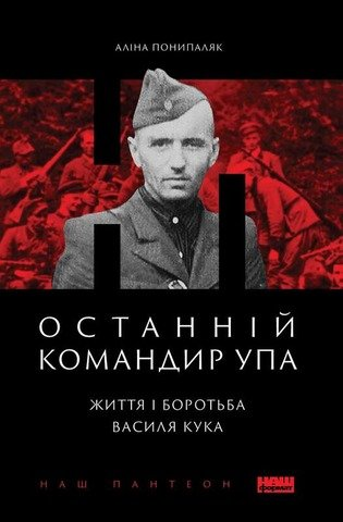 У Житомирі сьогодні презентуватимуть книгу про останнього командира УПА
