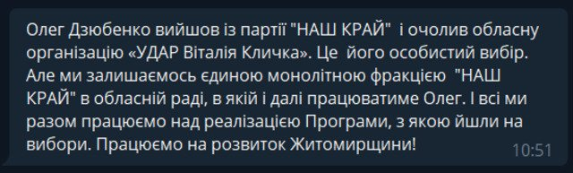 """Як житомирянам розуміти дії Олега Дзюбенка та обласного керівництва партії """"Наш край""""?"""
