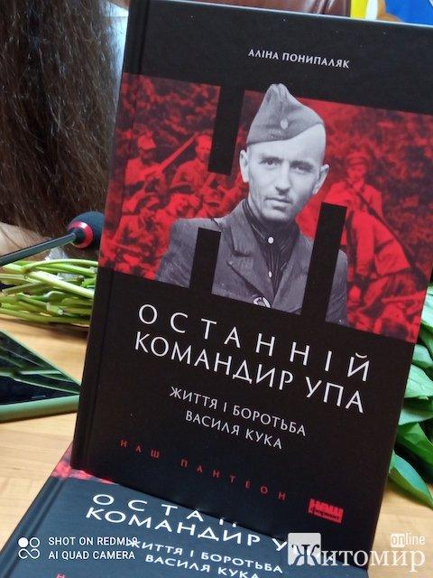 Василь КУК – знову у Житомирі