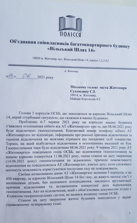 """Житомиряни скаржаться міському голові на свавілля """"Житомиргазу"""". ДОКУМЕНТ"""