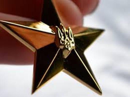 Хто отримає зірку
