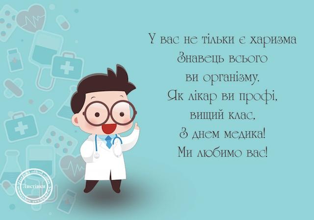 Сьогодні — День медика: вітання та листівки до свята