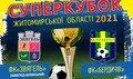 У Житомирі відбудеться матч за Суперкубок області
