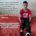 Допоможіть хлопчику з Коростеня побороти онкологічну хворобу