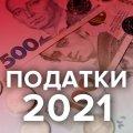 Збільшення податкового тиску на бізнес в Україні призведе до виведення капіталу з країни і втрати десятків тисяч робочих місць – ІноЗМІ