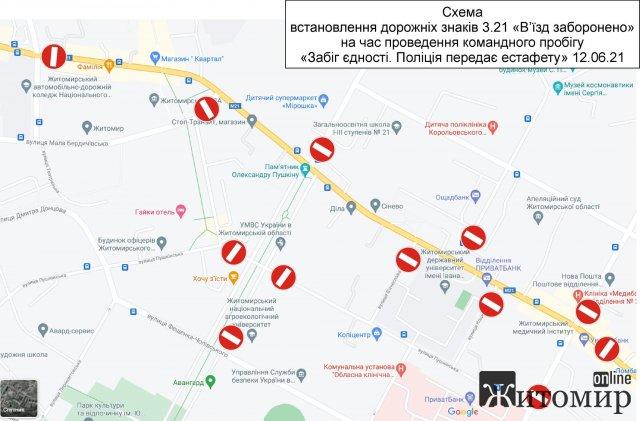 У Житомирі під час пробігу «Забіг єдності. Поліція передає естафету» буде частково перекрито рух транспорту