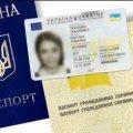 В украинцев начнут забирать бумажные паспорта: когда и зачем