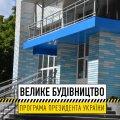 У Бердичеві триває капітальний ремонт плавального басейну. ВІДЕО