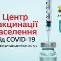 Центр вакцинації населення у Житомирі змінює графік роботи