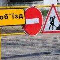 У Житомирі буде перекритий рух транспорту на пров. 1-му Винокурному