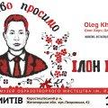 У селі на Житомирщині презентуватимуть проєкт прийняття Ілона Маска