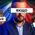 Андрій Єрмак, Кирило Тимошенко та син Авакова їздять на номерах прикриття. ВIДЕО