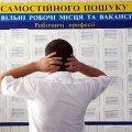 Статистики розповіли про зайнятість та безробіття населення Житомирської області