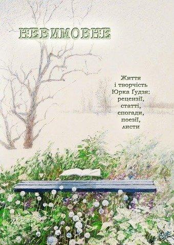 Сьогодні письменнику Юрію Ґудзю могло б виповнитись 65 років