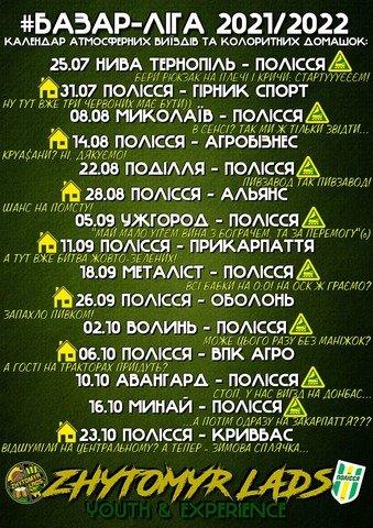 """Житомирський """"Полісся"""" вже знає розклад матчів на першу половину сезону"""