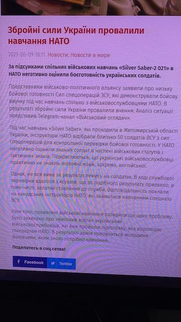 На житомирському полігоні українські вояки провалили НАТівський екзамен. ДОКУМЕНТ