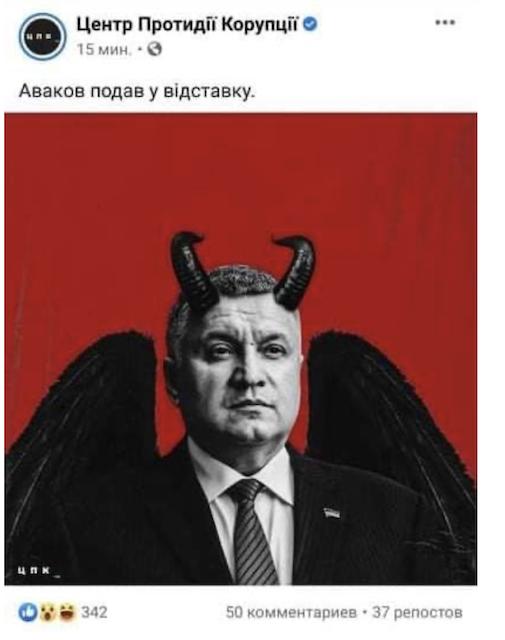 Первая жертва Кента. Почему подал в отставку Арсен Аваков и кто его заменит во главе МВД