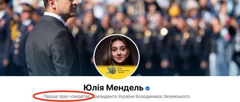 Сергій Руденко: Зеленський, перша Мендель і її тьотя