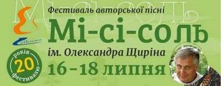 """На фестиваль """"Мі-сі-соль"""" до Житомира приїде геніальний поет"""