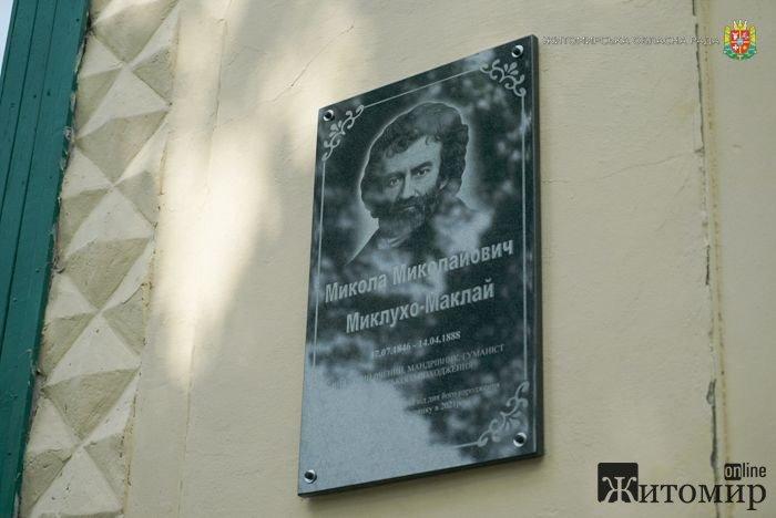Житомирщина відзначає 175-ту річницю від дня народження Миколи Миклухо-Маклая