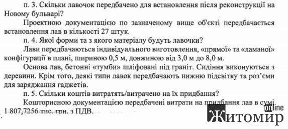 Лавки на Новому бульварі в Житомирі коштують дорожче, ніж територія Панчішної фабрики
