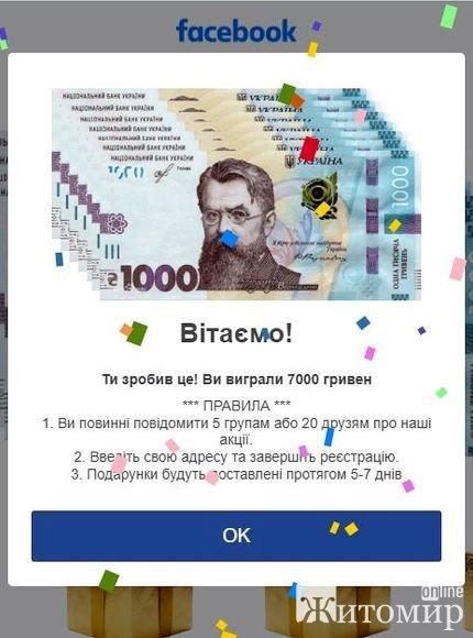 Українцям в Facebook Messenger приходять дивні повідомлення: не переходьте за посиланням!
