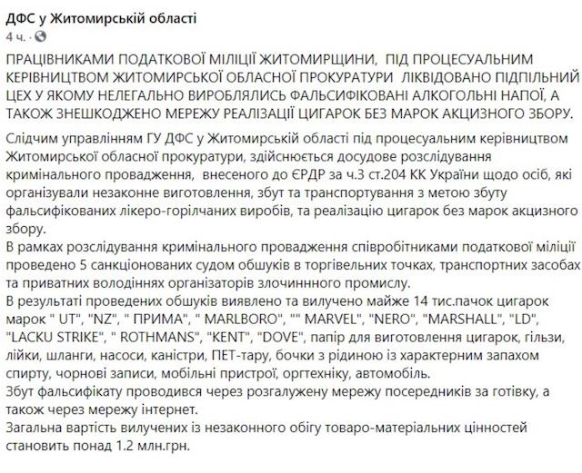 В Житомирской области изъяли партию контрафактных сигарет на четверть миллиарда