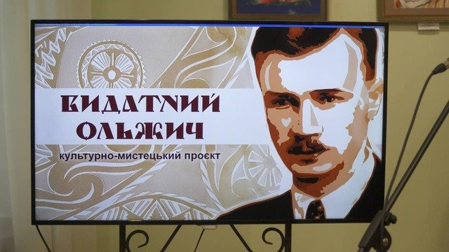 Як у Житомирі відзначали річницю народження Олега Ольжича?