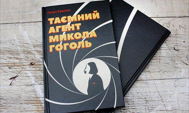 «Таємний агент Микола Гоголь» вдруге побачив світ. Цього разу - у Харкові