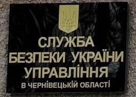 Зеленський звільнив колишнього заступника житомирського СБУ з посади шефа СБУ Чернівецької області