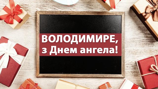 28 липня - День ангела Володимира: вітання та листівки