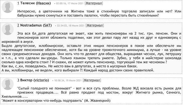 """""""Как вы, суки, позаедались!"""". Житомирян обурила ідея депутатки щодо стихійних ринків у місті"""