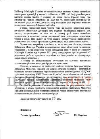 """Набсовет """"Нафтогаза"""" наперед выписал 126 млн грн премии четырем членам правления НАК. ДОКУМЕНТ"""