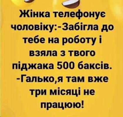 АНЕКДОТ ДНЯ!