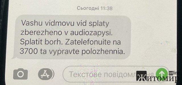 """Житомиряни скаржаться на працівників """"Приватбанку"""""""