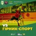 """Житомирський """"Полісся"""" на вихідних зіграє перший домашній матч сезону"""