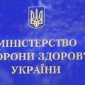 В Минздраве рассказали о привилегиях для вакцинированных украинцев