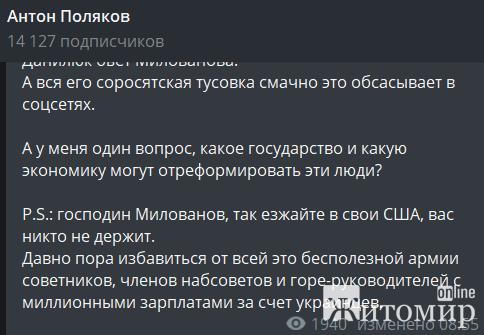 Зачем Данилюк дал в глаз Милованову на своем дне рождения