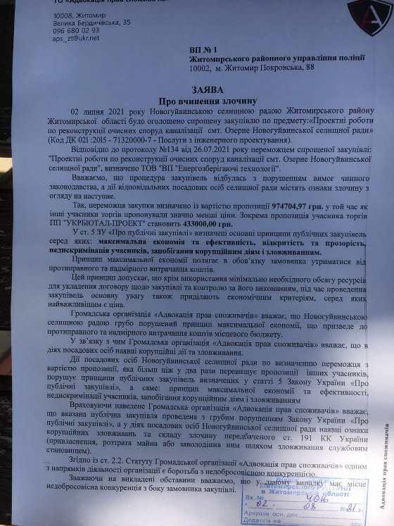 Адвокація прав споживачів: Новогуйвинську громаду під Житомиром обікрали на півмільйона гривень