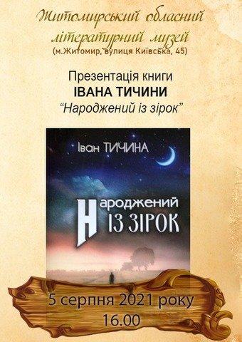 У Житомирі сьогодні відбудеться презентації нової збірки письменника Івана Тичини